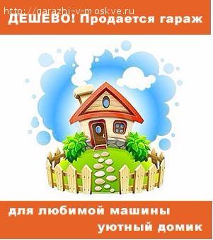 """ДЕШЕВО! Продается гараж-бокс в гаражном комплексе """"Спутник"""", г. Москва, пр-т Вернадского, д. 97, к. 2"""