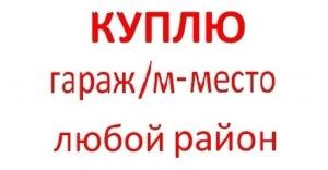 Срочно КУПЛЮ гараж или машиноместо в любом районе Москвы.