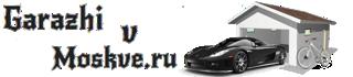 у нас можно купить или продать гараж в Москве и области